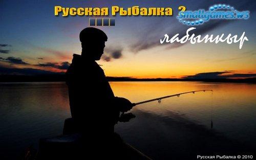 Русская рыбалка 2: Лабынкыр 2.0.2.08