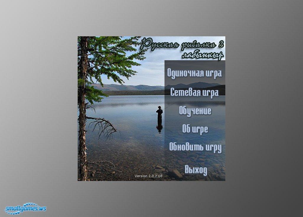 СИМУЛЯТОР РУССКАЯ РЫБАЛКА 2 ЛАБЫНКИРЬ СКАЧАТЬ БЕСПЛАТНО