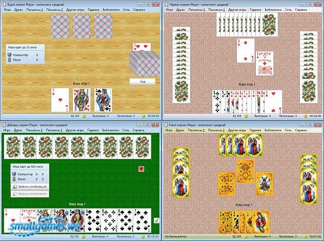 карточные игры играть бесплатно дурак
