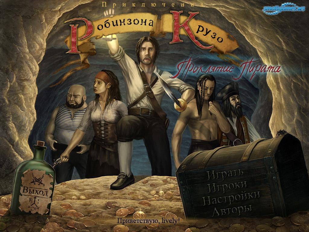 Обзор казуальной игры «Приключения Робинзона Крузо. Проклятие пирата»