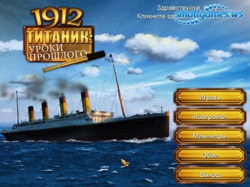 1912 Титаник.Уроки прошлого
