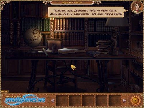 Mystic Gateways: The Celestial Quest (Русифицированная версия)
