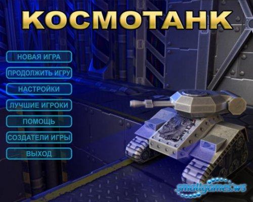 Космотанк