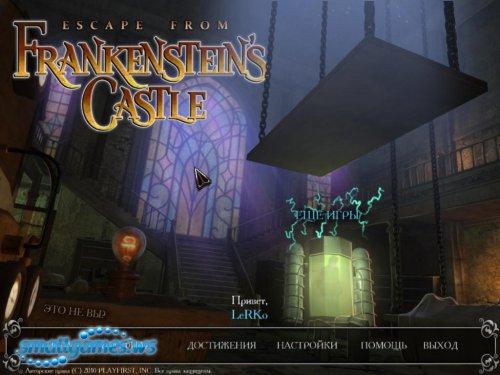 Побег из замка Франкенштейна