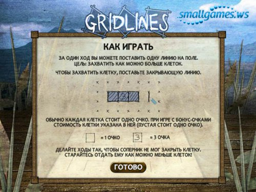 GridLines (русская версия)