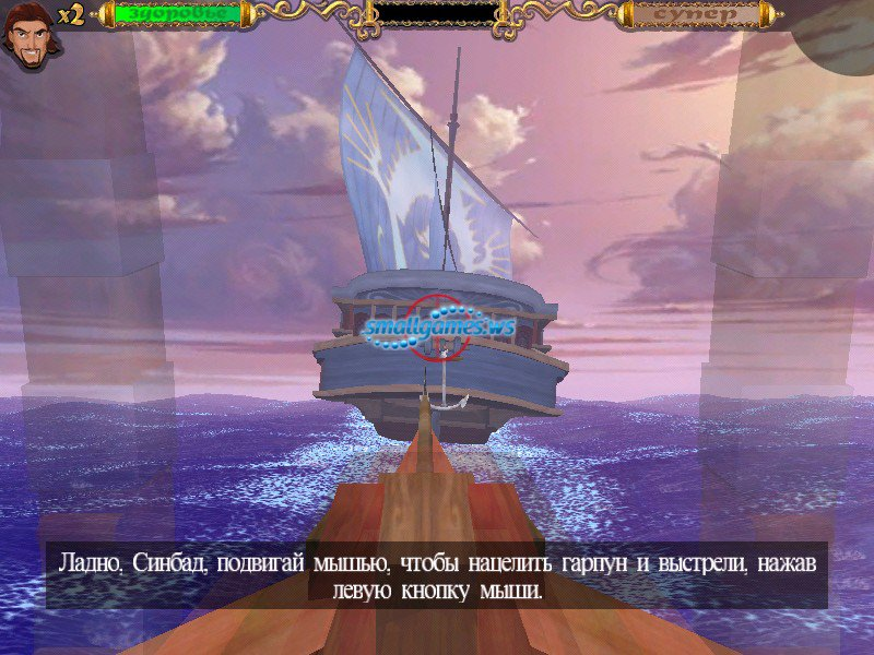 Симбат легенда семи морей