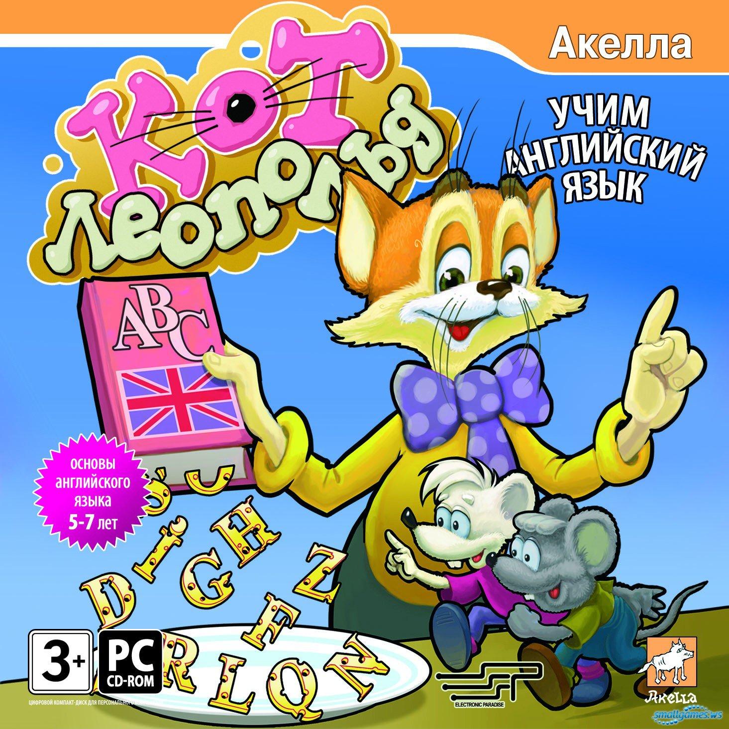игры кот леопольд игры не раскраски