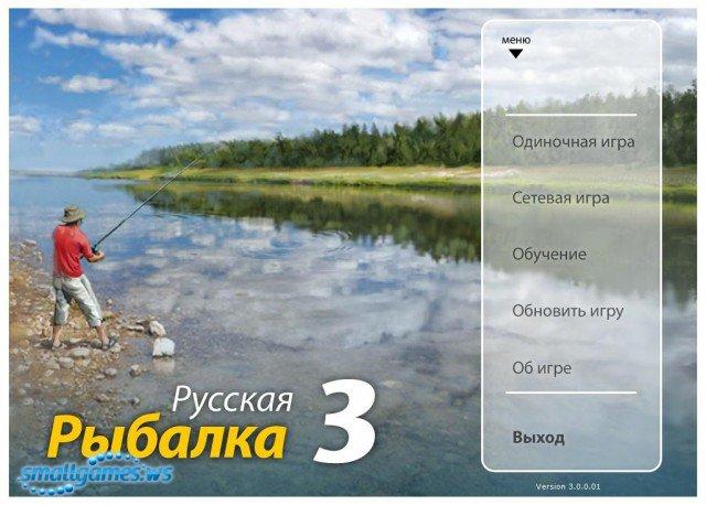 Beta 2 для русской рыбалки 3 скачать