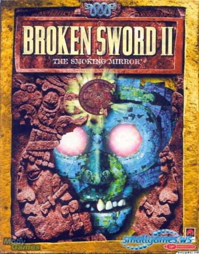 Сломанный меч 2. Дымящееся зеркало