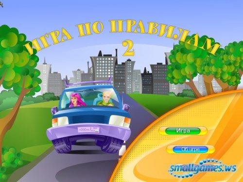 Игра по Правилам дорожного движения 2
