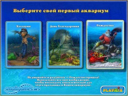 Fishdom. Время праздников