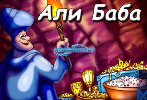 Али-Баба