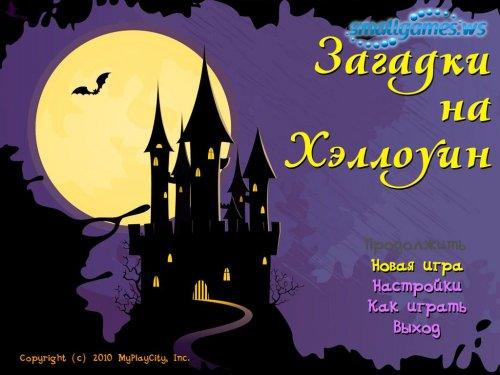Загадки на Хеллоуин