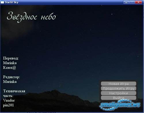 Звездное небо (Starlit sky)