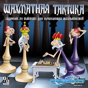Шахматная тактика