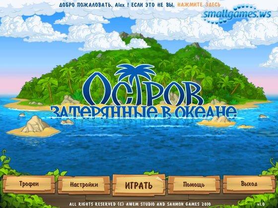 Игра возвращение на таинственный остров 2 (2009) скачать через.