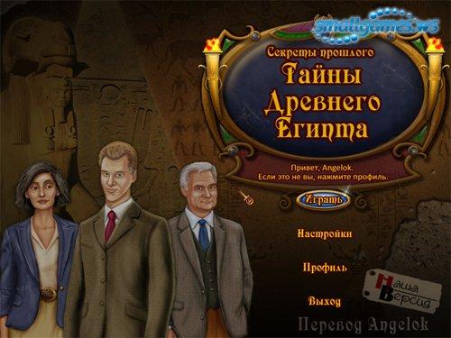 Секреты прошлого: Тайны Древнего Египта