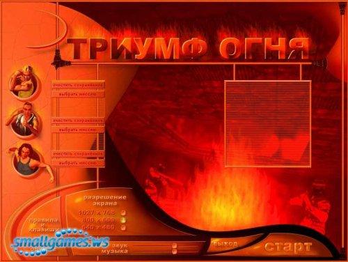 Триумф огня