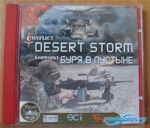 Конфликт: Буря в пустыне