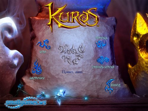 Kuros (Русская версия)