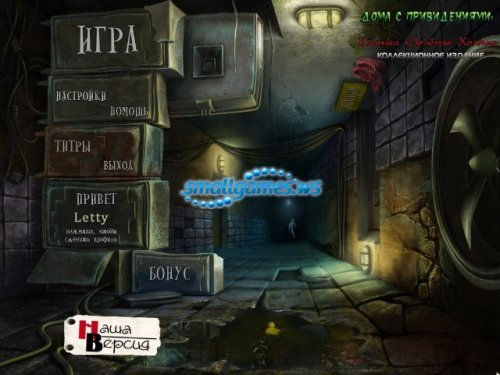 Haunted Halls: Green Hills Sanitarium Collector`s Edition (русская версия)