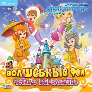 Волшебные феи четыре королевства