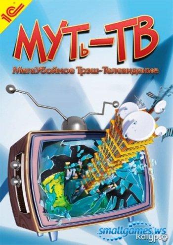 МУТь ТВ: МегаУбойное Трэш Телевидение