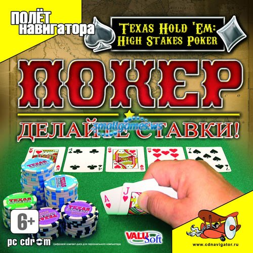 Покер. Делайте ставки