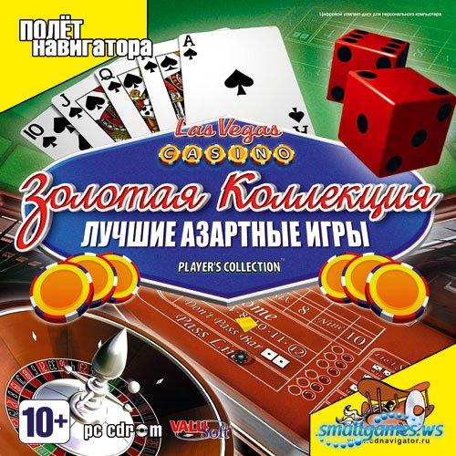 Золотая коллекция. Лучшие азартные игры