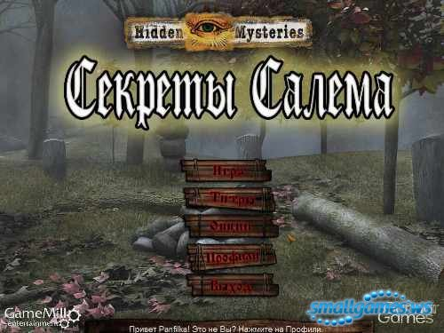 Hidden Mysteries: Секреты Салема