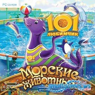 101 любимчик. Морские животные