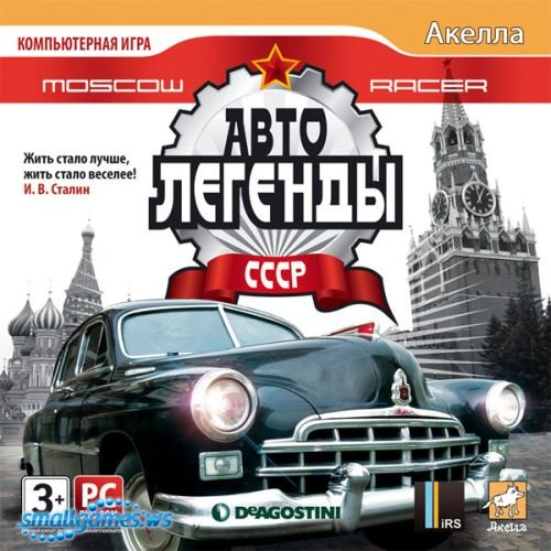 Moscow Racer. ����������� ����