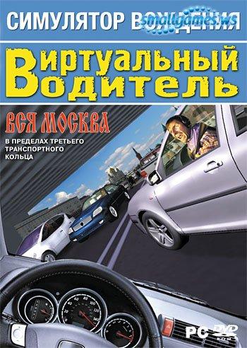 Симулятор вождения. Виртуальный водитель