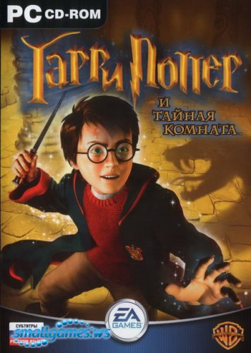 Гарри Поттер и Тайная комната.