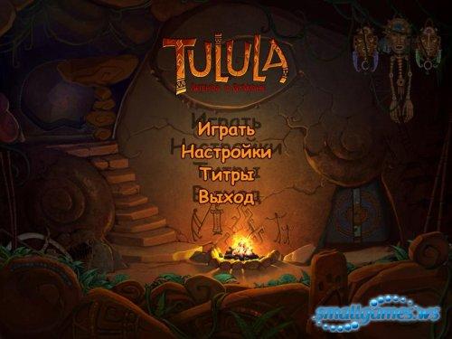 Tulula: Легенда о Вулкане