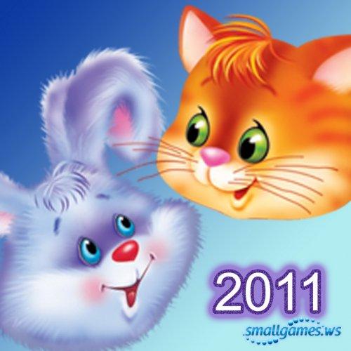 Новогодний конкурс 2011