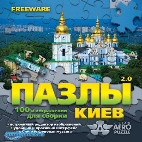 Пазлы 2.0 Киев