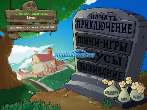 Plants vs. Zombies (pусская версия)