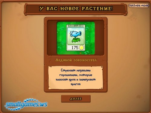 Plants vs. Zombies (pусская версия)