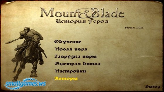 Mount blade скачать игру