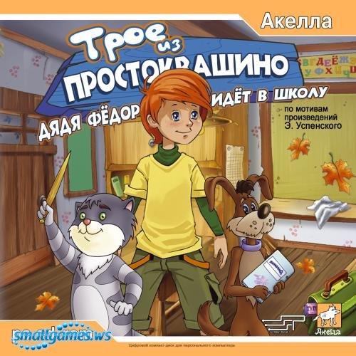 Трое из Простоквашино. Дядя Федор идет в школу