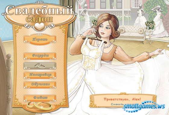 Свадебный салон - скачать игру