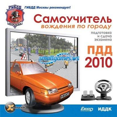 Правила Дорожного Движения 10 (2010/RUS)