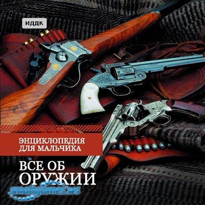 Энциклопедия для мальчика. Все об оружии