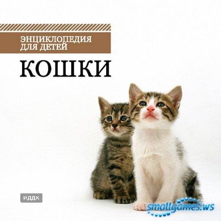 Энциклопедия для детей. Кошки