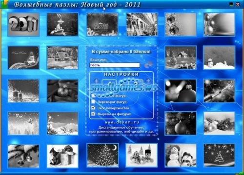 Волшебные пазлы: Новый год - 2011