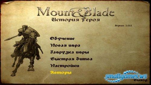 Mount & Blade: История Героя