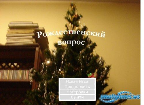 Рождественский вопрос