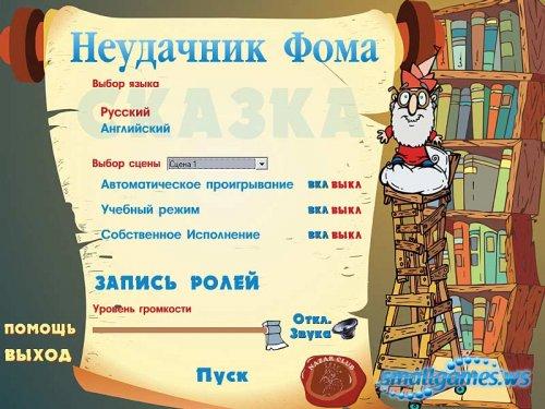 Неудачник Фома. Русско-английский