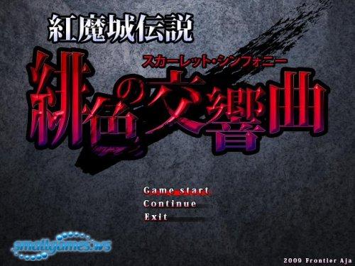 Koumajou Densetsu Scarlet Symphony